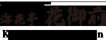 Kaikatei Hanagozen